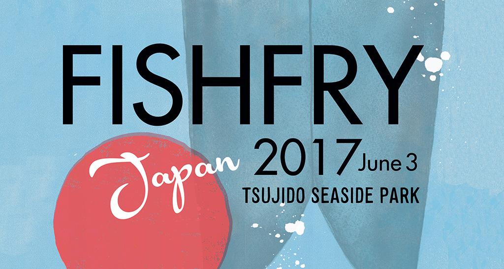 fishfry-japan-2017